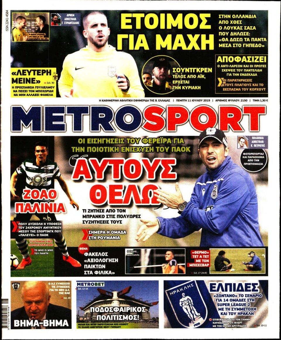 Πρωτοσέλιδο Εφημερίδας - METROSPORT - 2019-07-11