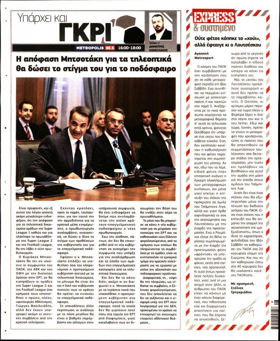 Οπισθόφυλλο Εφημερίδας - METROSPORT - 2019-07-11