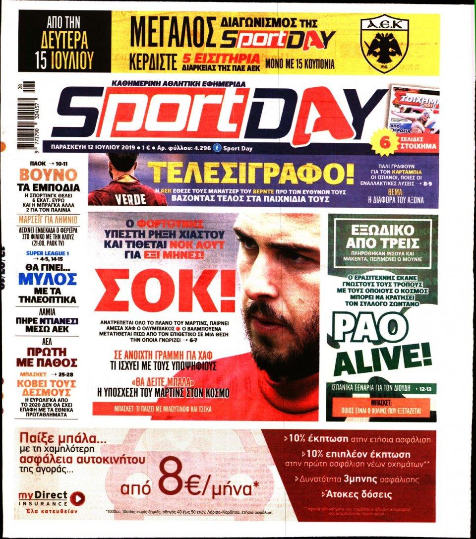 Πρωτοσέλιδο Εφημερίδας - SPORTDAY - 2019-07-12