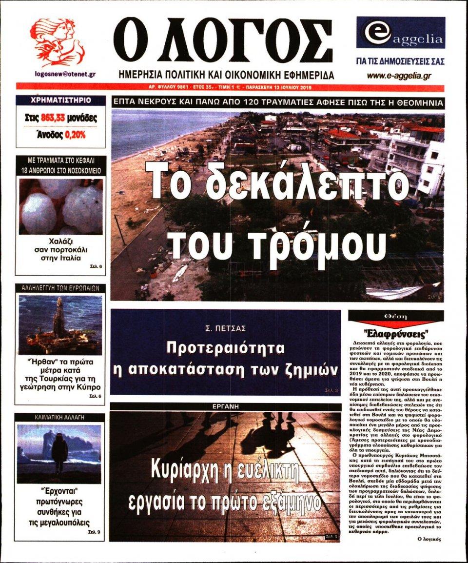 Πρωτοσέλιδο Εφημερίδας - Ο ΛΟΓΟΣ - 2019-07-12