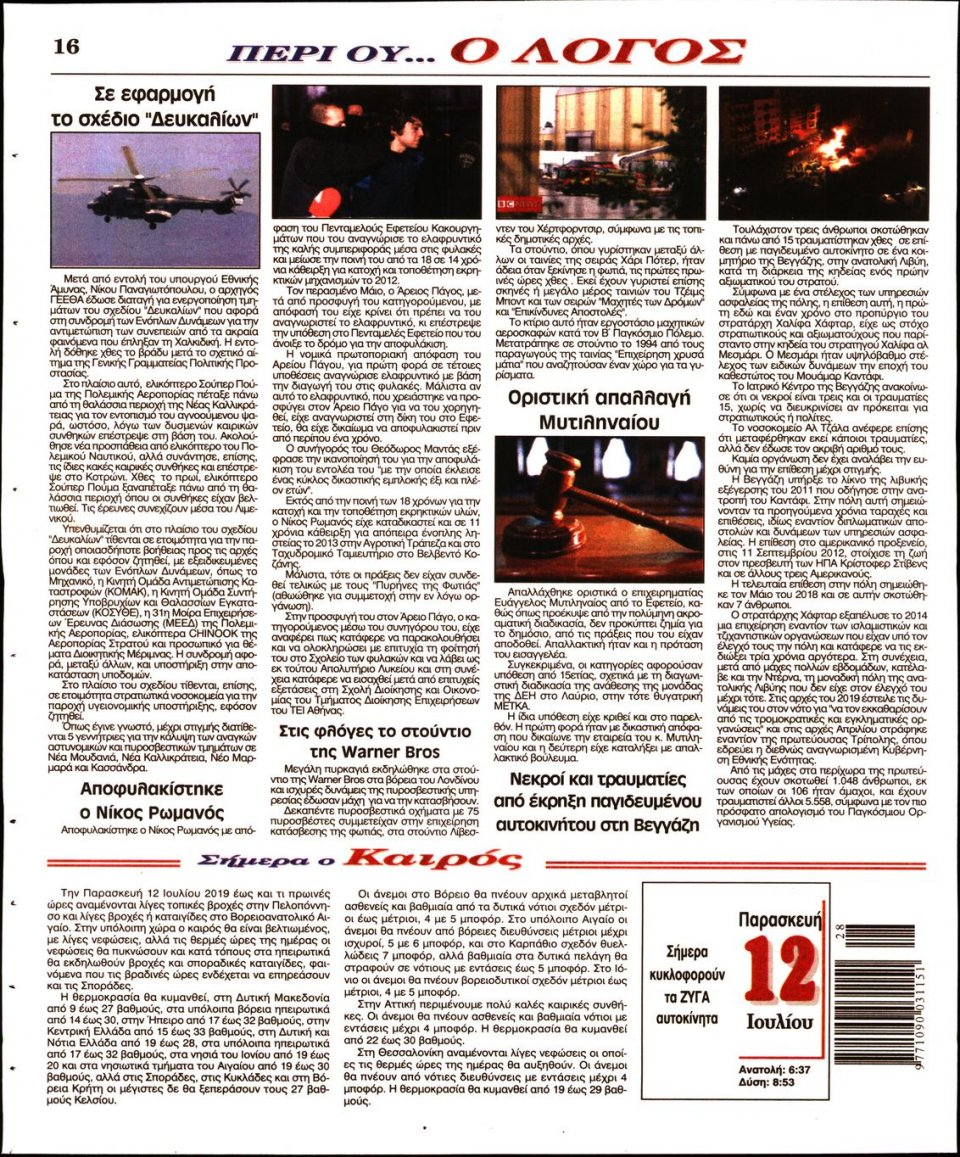 Οπισθόφυλλο Εφημερίδας - Ο ΛΟΓΟΣ - 2019-07-12