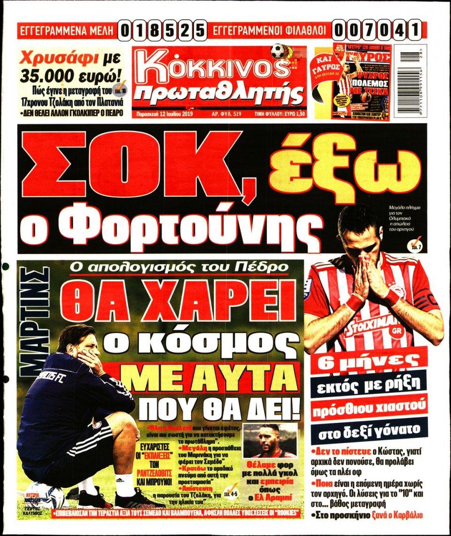 Πρωτοσέλιδο Εφημερίδας - ΠΡΩΤΑΘΛΗΤΗΣ - 2019-07-12