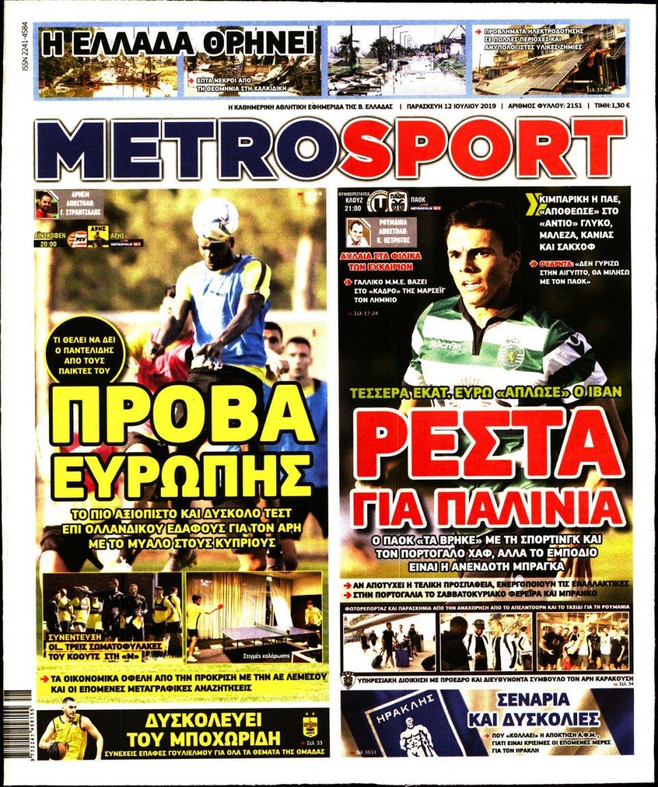 Πρωτοσέλιδο Εφημερίδας - METROSPORT - 2019-07-12