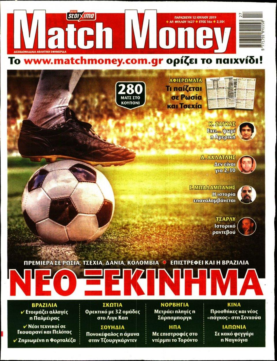 Πρωτοσέλιδο Εφημερίδας - MATCH MONEY - 2019-07-12