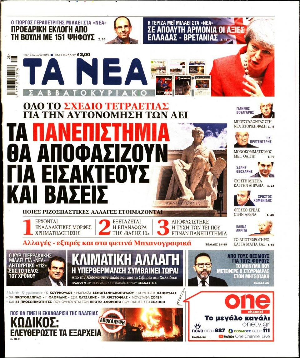Πρωτοσέλιδο Εφημερίδας - ΤΑ ΝΕΑ - 2019-07-13