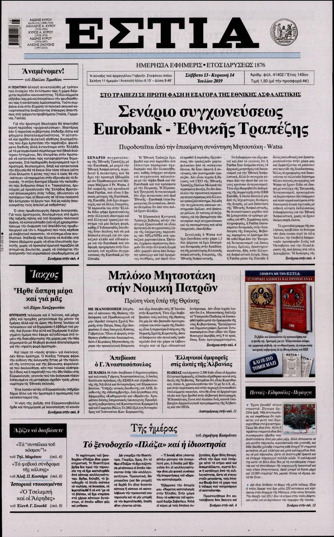 Πρωτοσέλιδο Εφημερίδας - ΕΣΤΙΑ - 2019-07-13