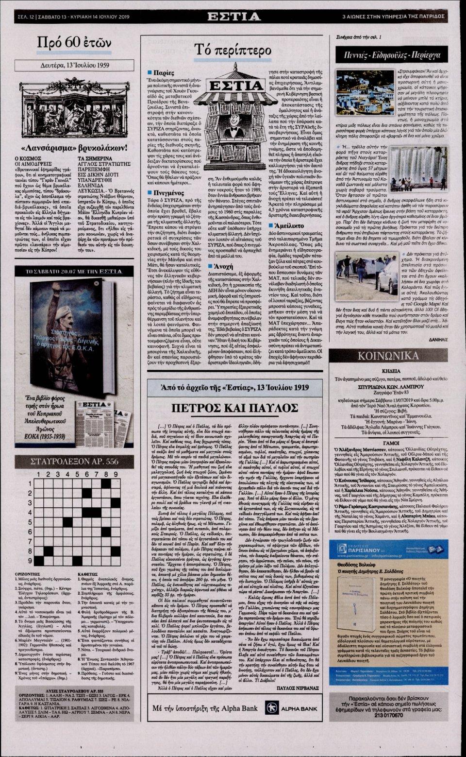 Οπισθόφυλλο Εφημερίδας - ΕΣΤΙΑ - 2019-07-13