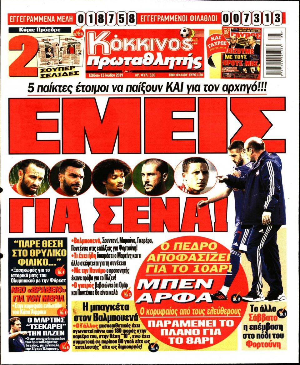 Πρωτοσέλιδο Εφημερίδας - ΠΡΩΤΑΘΛΗΤΗΣ - 2019-07-13