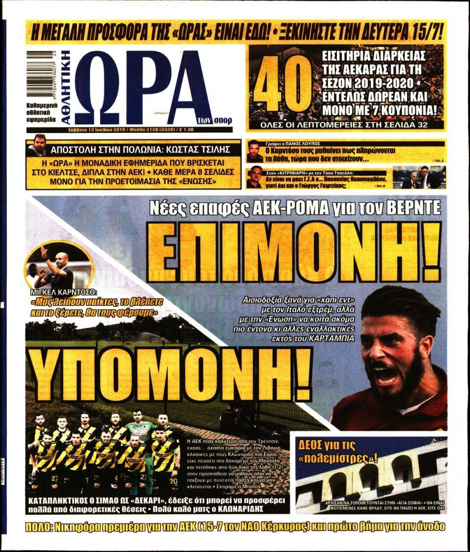 Πρωτοσέλιδο Εφημερίδας - ΩΡΑ ΤΩΝ ΣΠΟΡ - 2019-07-13
