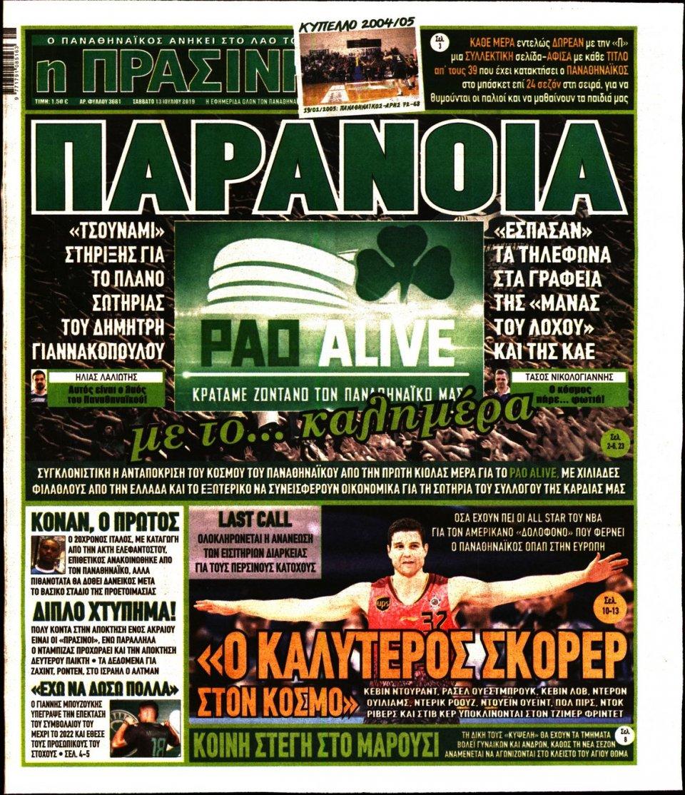 Πρωτοσέλιδο Εφημερίδας - ΠΡΑΣΙΝΗ - 2019-07-13