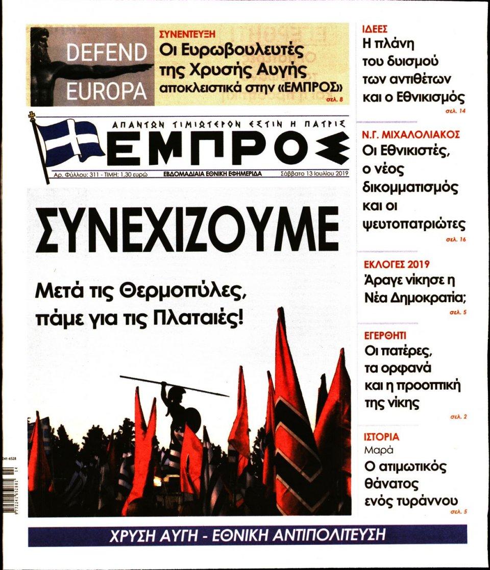 Πρωτοσέλιδο Εφημερίδας - ΕΜΠΡΟΣ - 2019-07-13