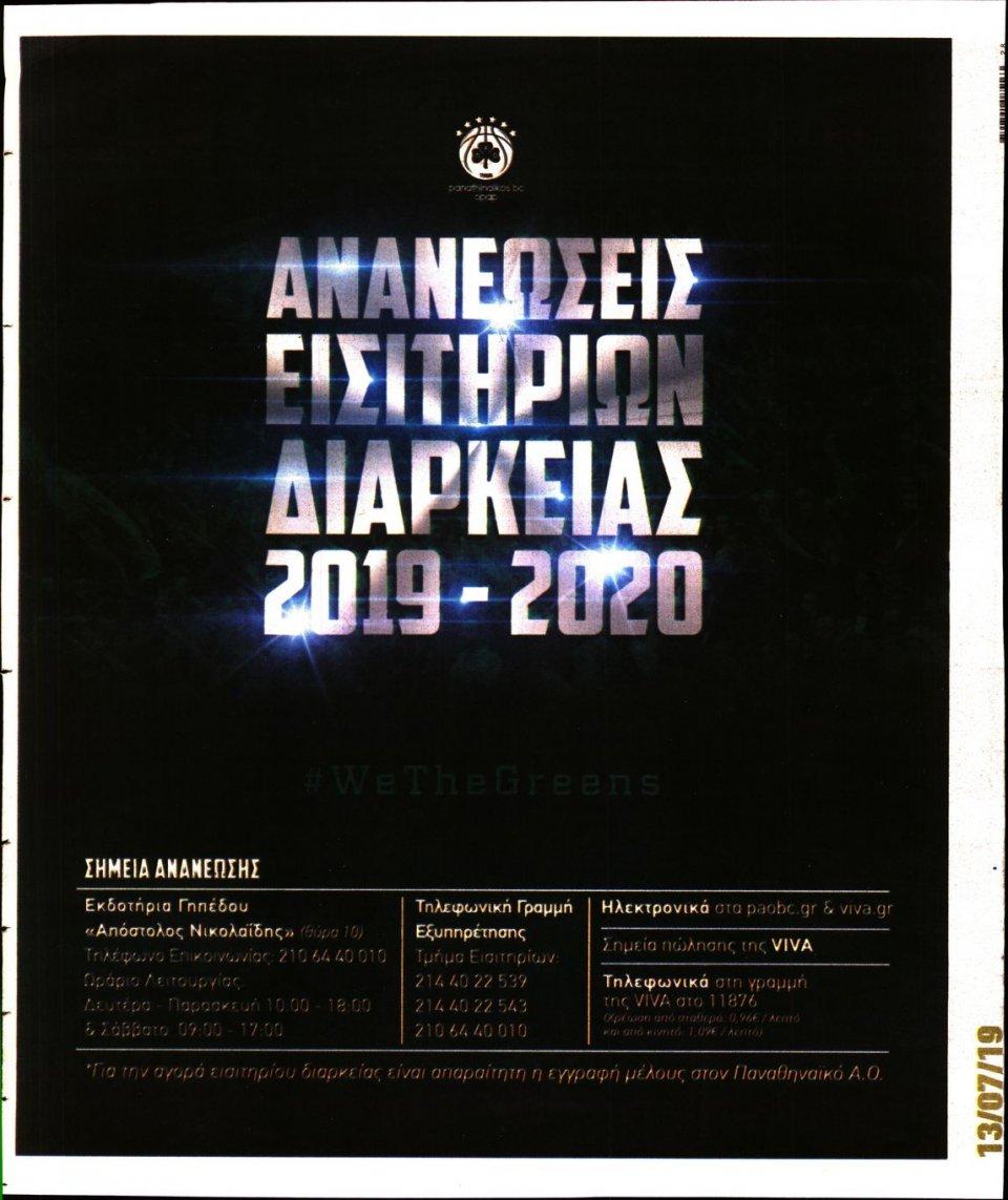 Οπισθόφυλλο Εφημερίδας - ΠΡΑΣΙΝΗ - 2019-07-13