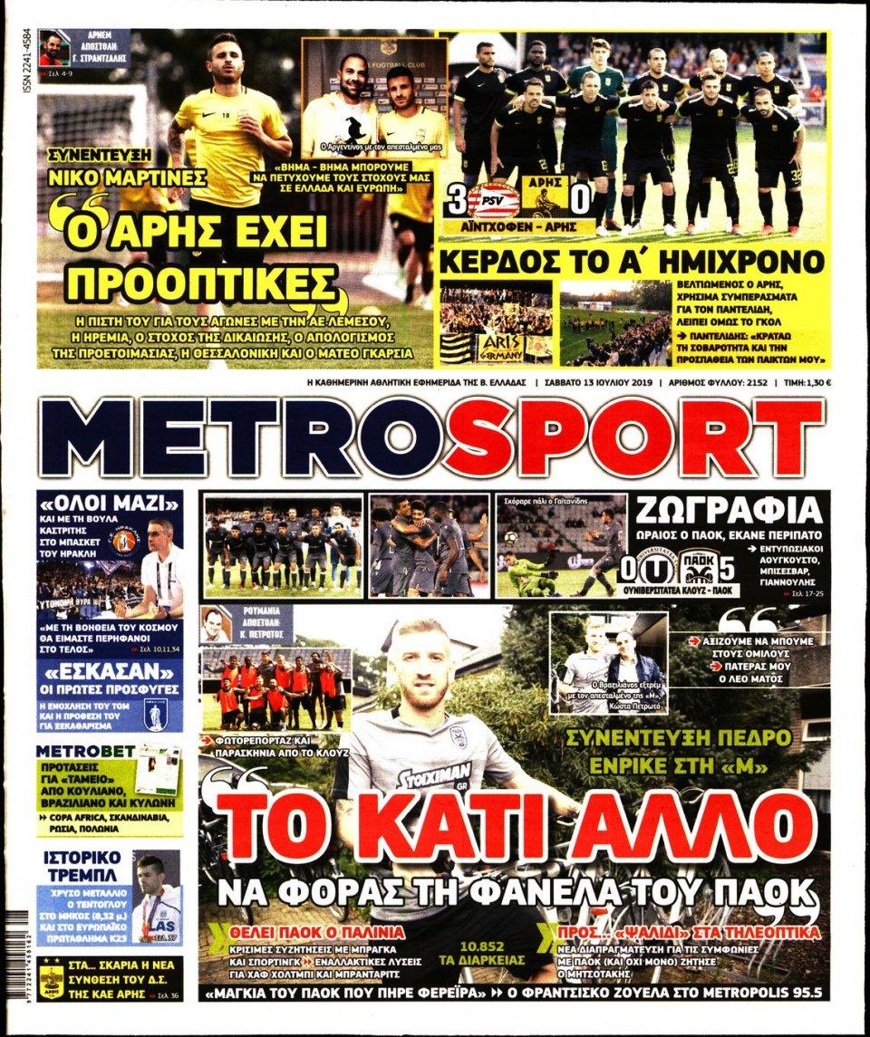 Πρωτοσέλιδο Εφημερίδας - METROSPORT - 2019-07-13