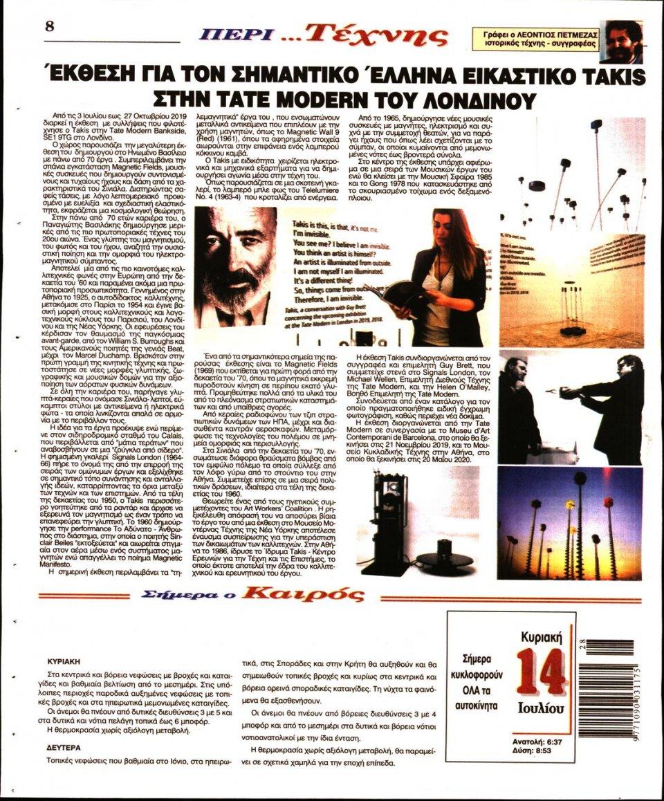 Οπισθόφυλλο Εφημερίδας - Ο ΛΟΓΟΣ ΤΗΣ ΚΥΡΙΑΚΗΣ - 2019-07-14