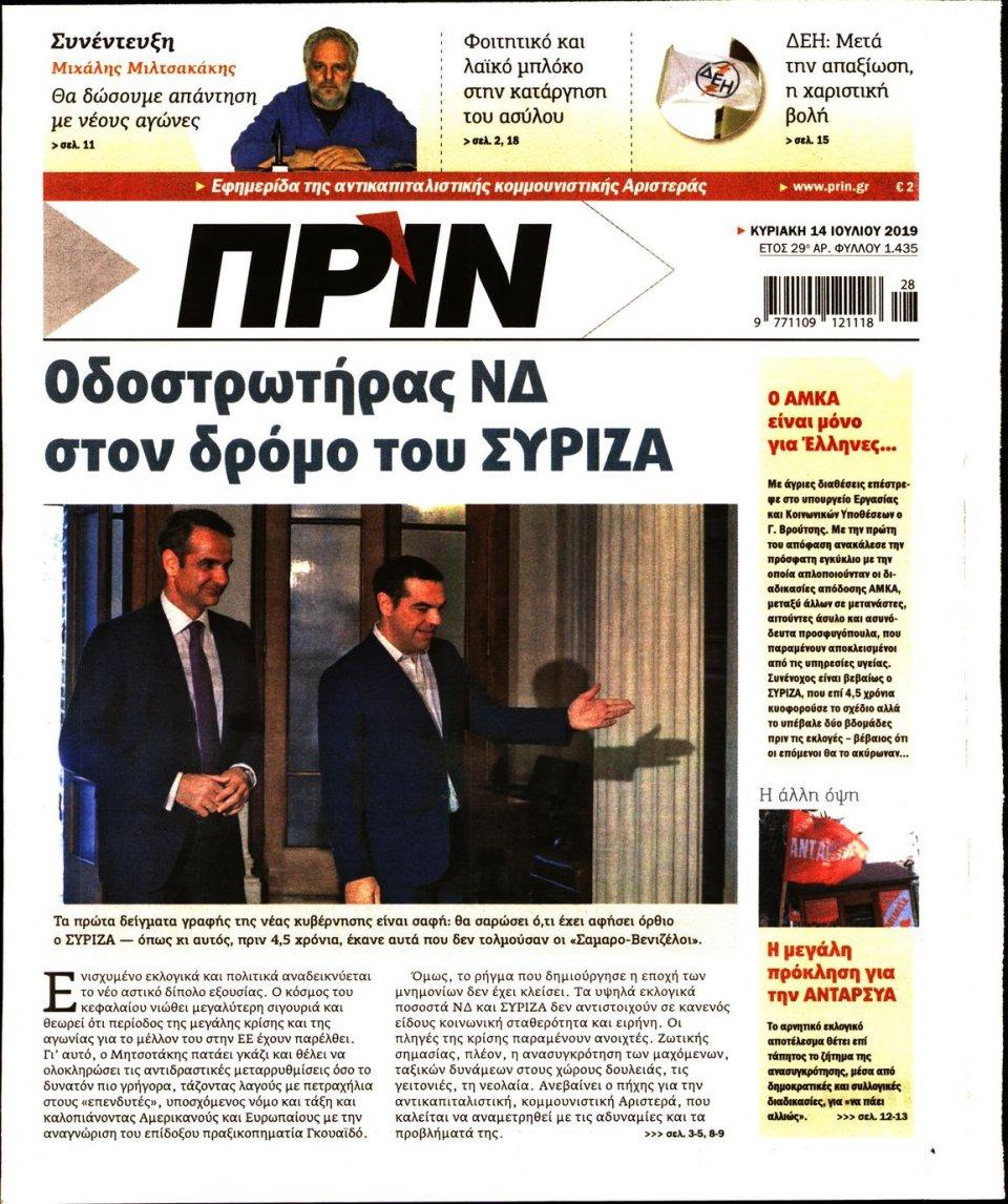 Πρωτοσέλιδο Εφημερίδας - ΠΡΙΝ - 2019-07-14