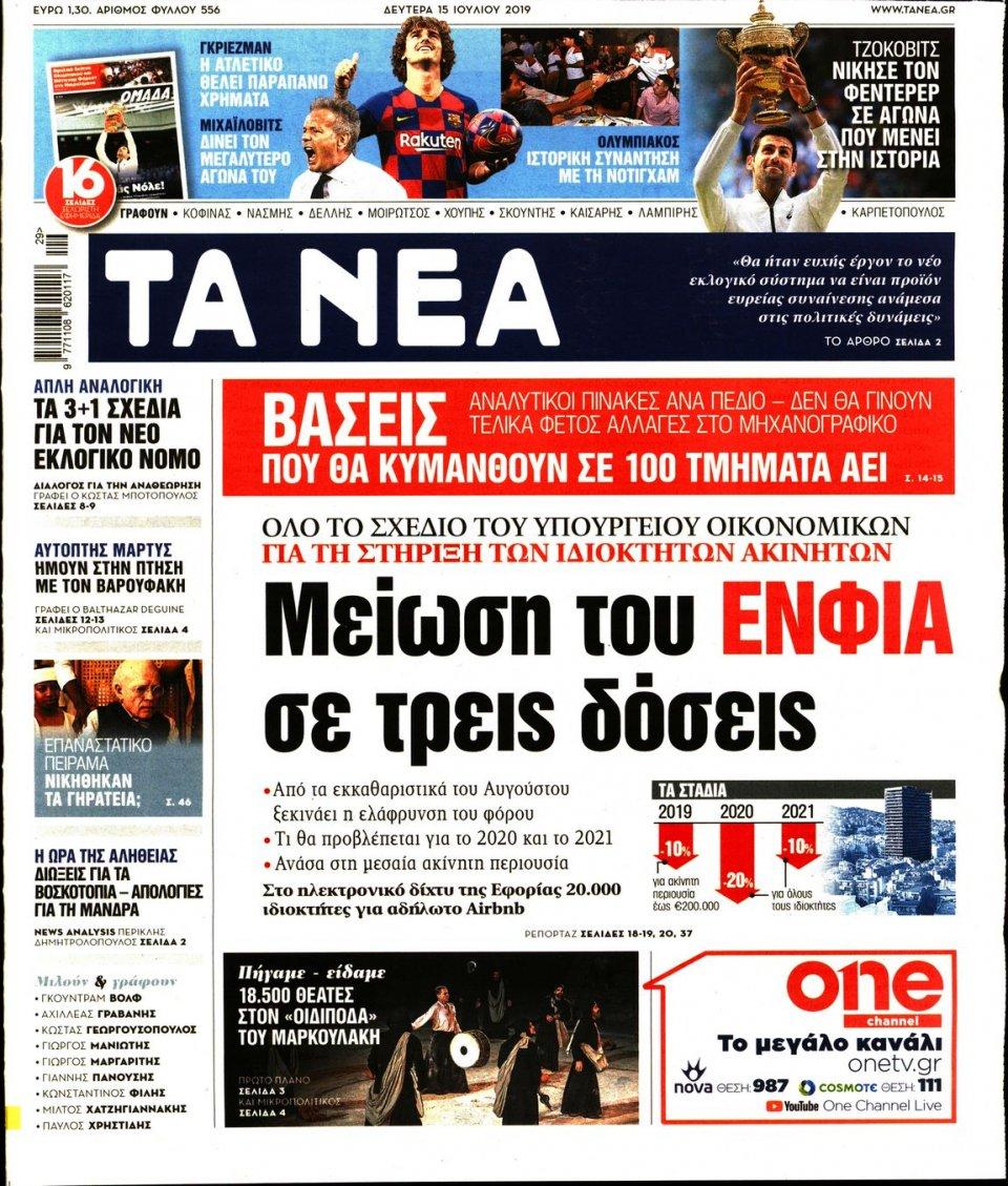 Πρωτοσέλιδο Εφημερίδας - ΤΑ ΝΕΑ - 2019-07-15