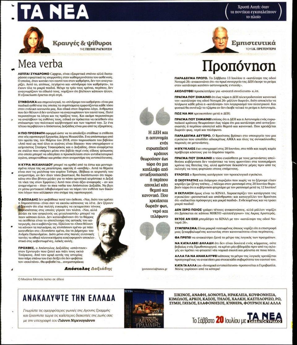 Οπισθόφυλλο Εφημερίδας - ΤΑ ΝΕΑ - 2019-07-15