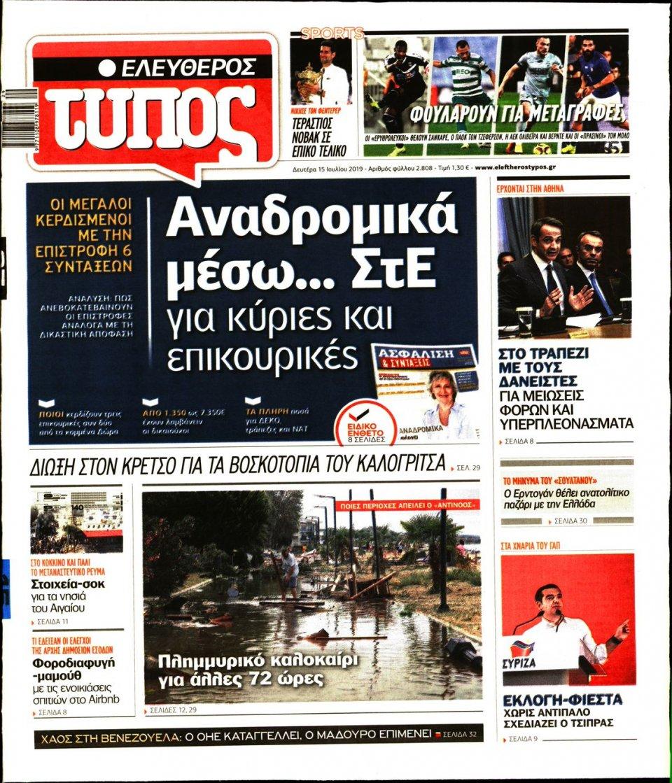 Πρωτοσέλιδο Εφημερίδας - ΕΛΕΥΘΕΡΟΣ ΤΥΠΟΣ - 2019-07-15