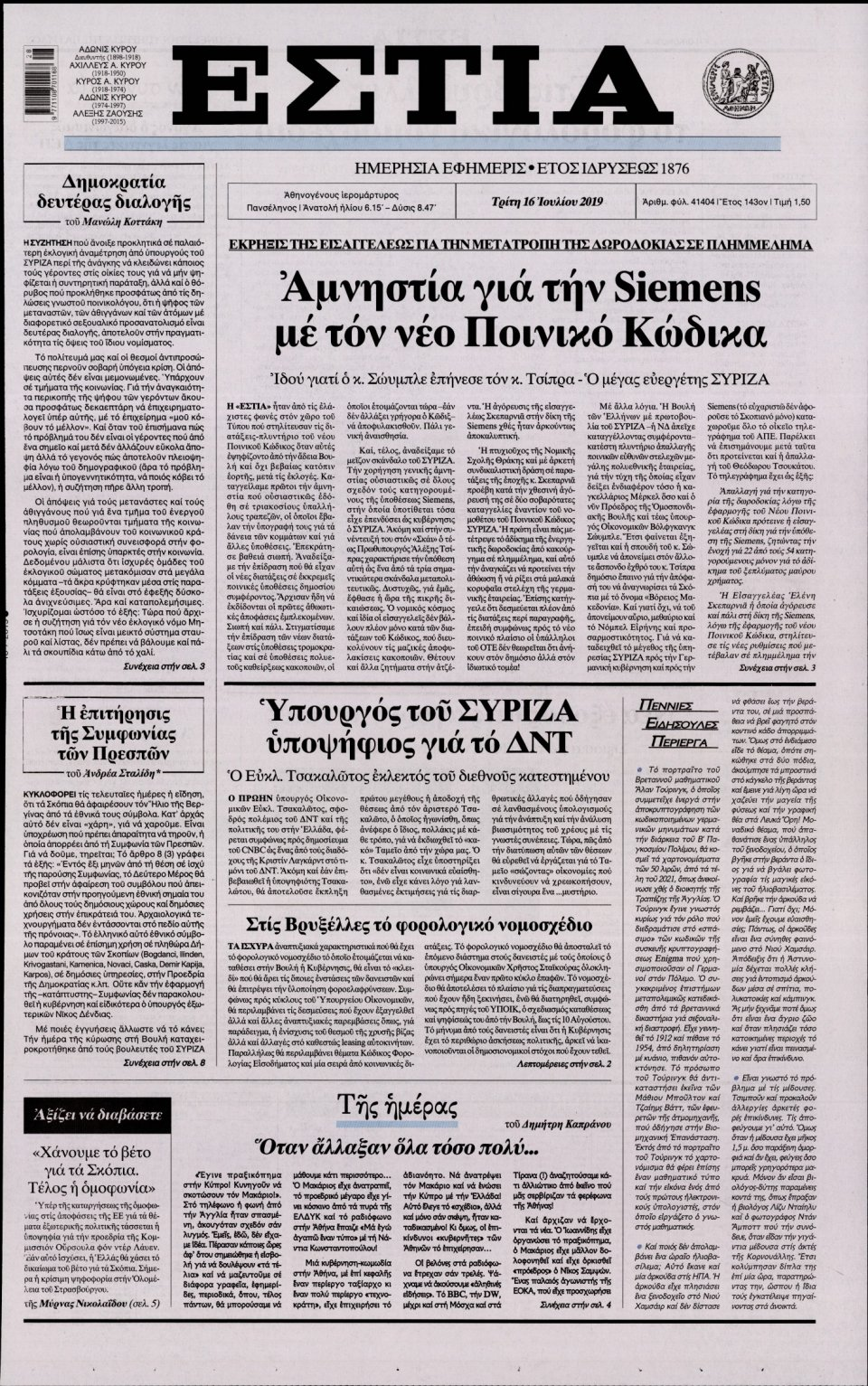 Πρωτοσέλιδο Εφημερίδας - ΕΣΤΙΑ - 2019-07-16