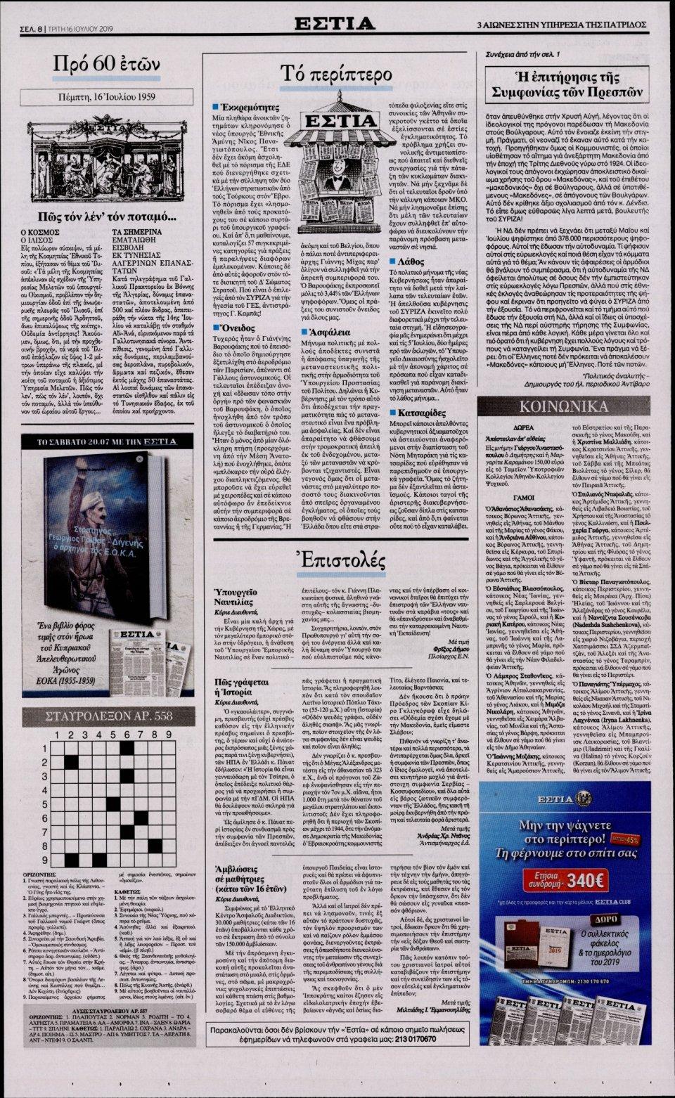 Οπισθόφυλλο Εφημερίδας - ΕΣΤΙΑ - 2019-07-16