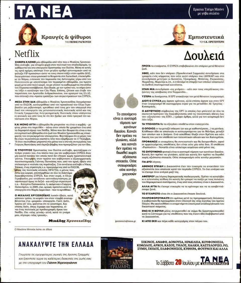 Οπισθόφυλλο Εφημερίδας - ΤΑ ΝΕΑ - 2019-07-16