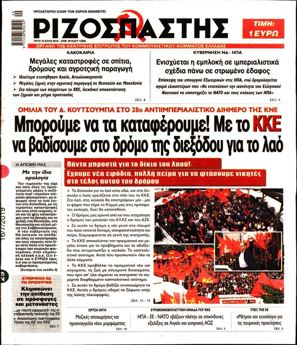 Πρωτοσέλιδο Εφημερίδας - ΡΙΖΟΣΠΑΣΤΗΣ - 2019-07-16