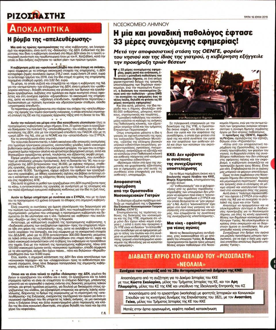 Οπισθόφυλλο Εφημερίδας - ΡΙΖΟΣΠΑΣΤΗΣ - 2019-07-16