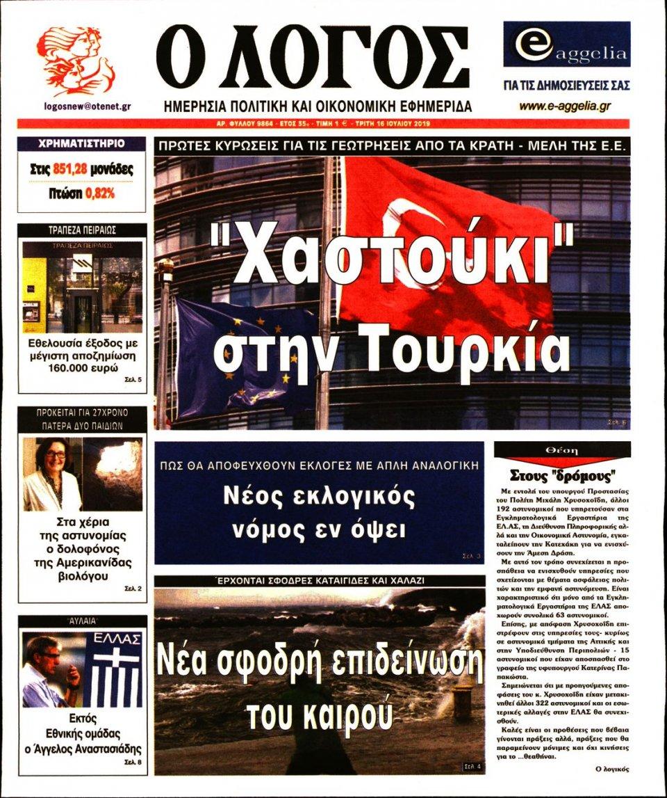 Πρωτοσέλιδο Εφημερίδας - Ο ΛΟΓΟΣ - 2019-07-16