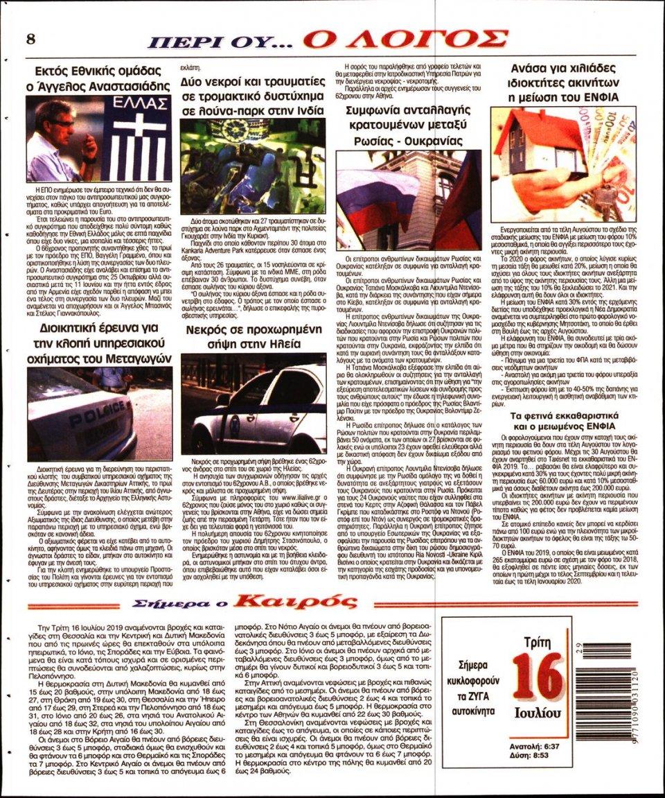 Οπισθόφυλλο Εφημερίδας - Ο ΛΟΓΟΣ - 2019-07-16