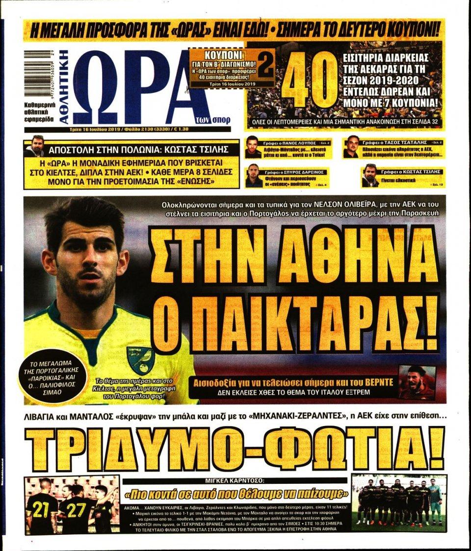 Πρωτοσέλιδο Εφημερίδας - ΩΡΑ ΤΩΝ ΣΠΟΡ - 2019-07-16