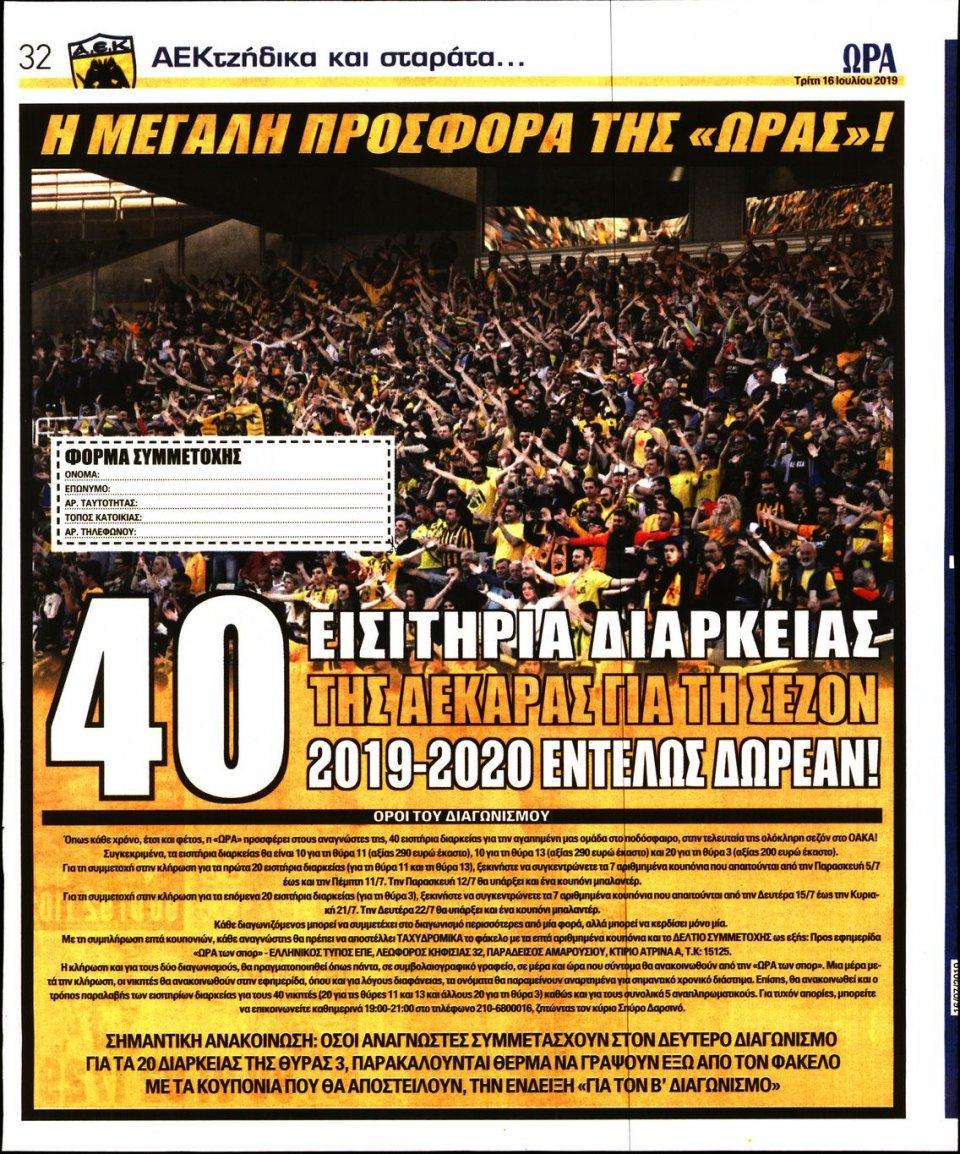 Οπισθόφυλλο Εφημερίδας - ΩΡΑ ΤΩΝ ΣΠΟΡ - 2019-07-16
