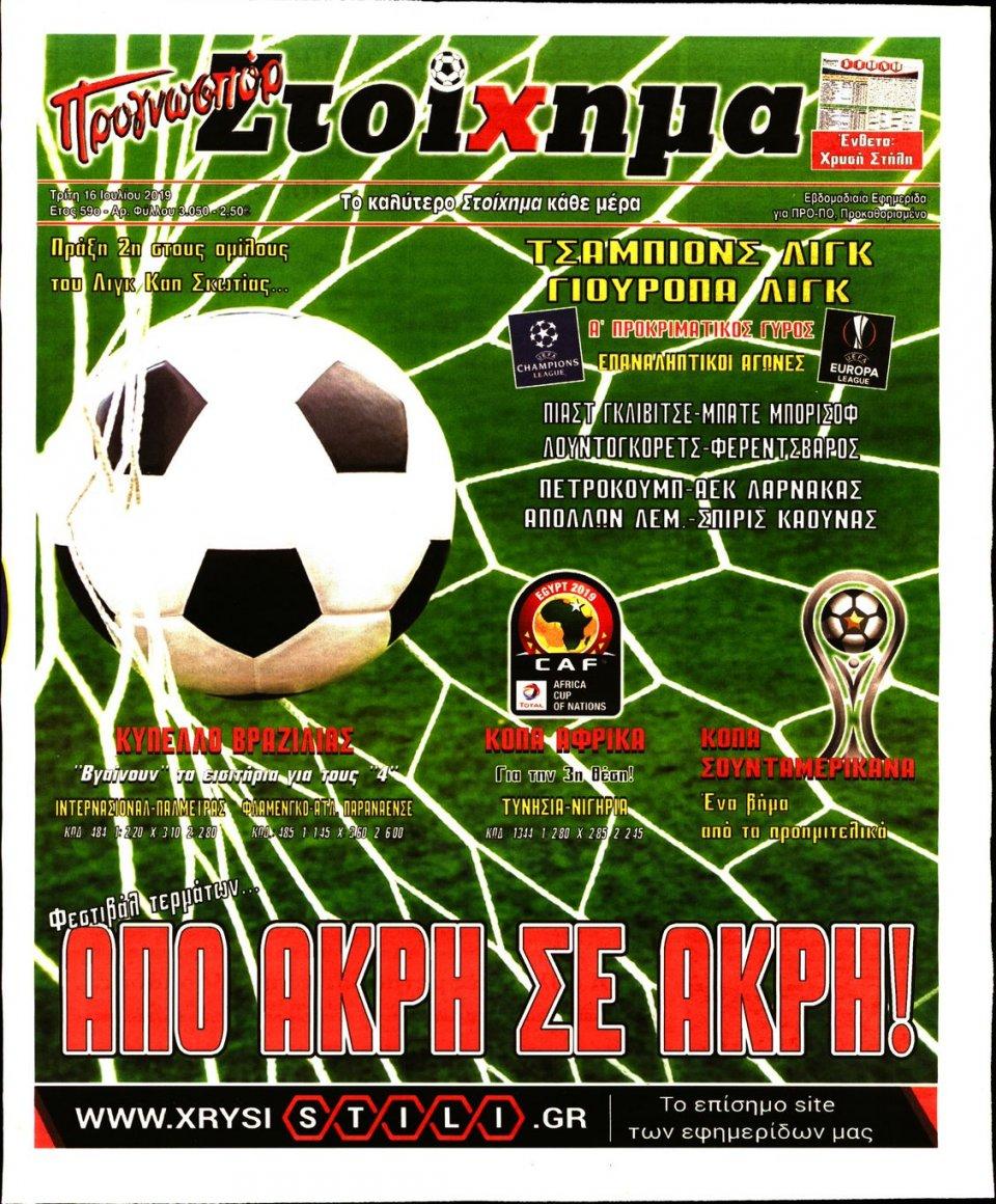 Πρωτοσέλιδο Εφημερίδας - ΠΡΟΓΝΩΣΠΟΡ - 2019-07-16