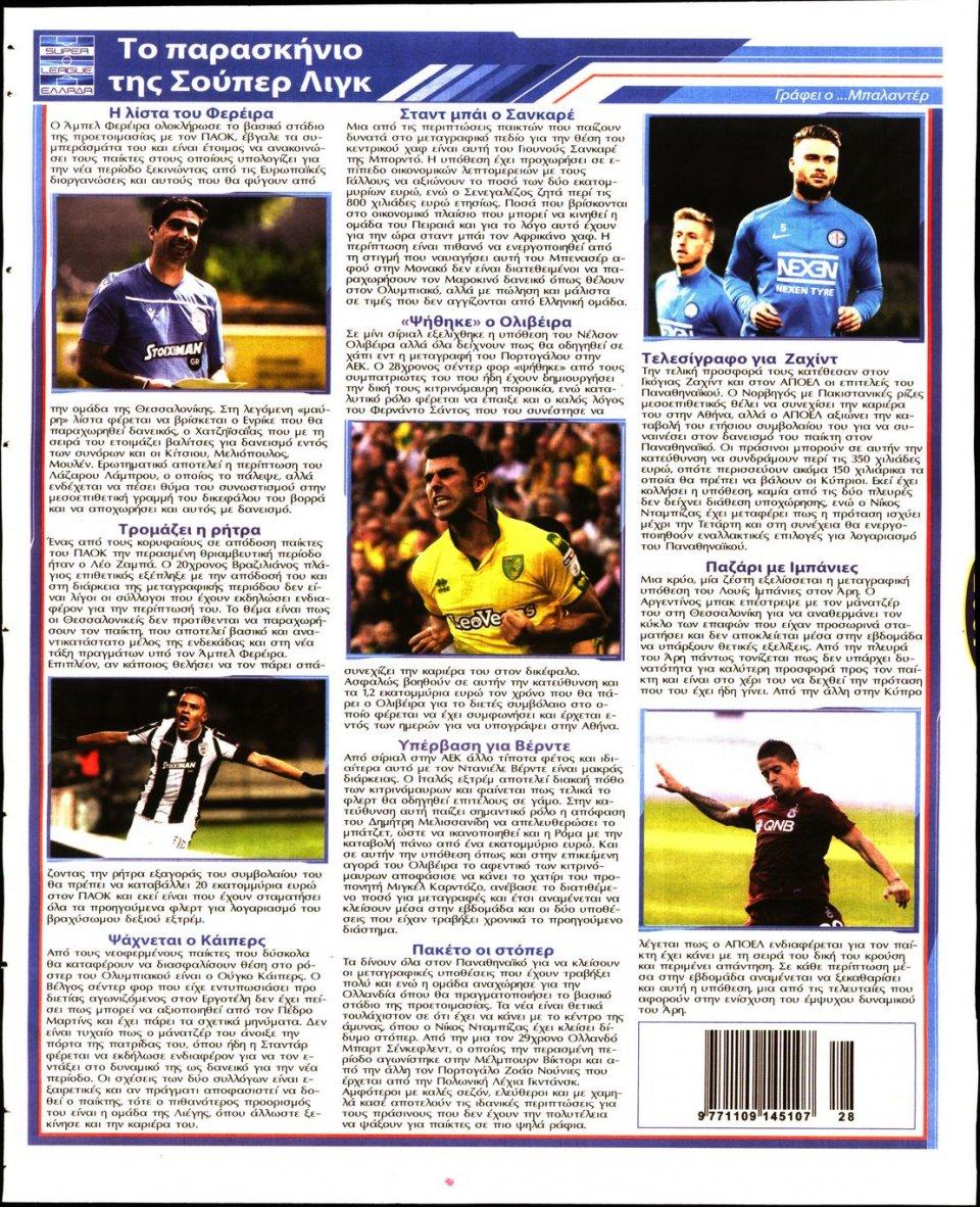 Οπισθόφυλλο Εφημερίδας - ΠΡΟΓΝΩΣΠΟΡ - 2019-07-16