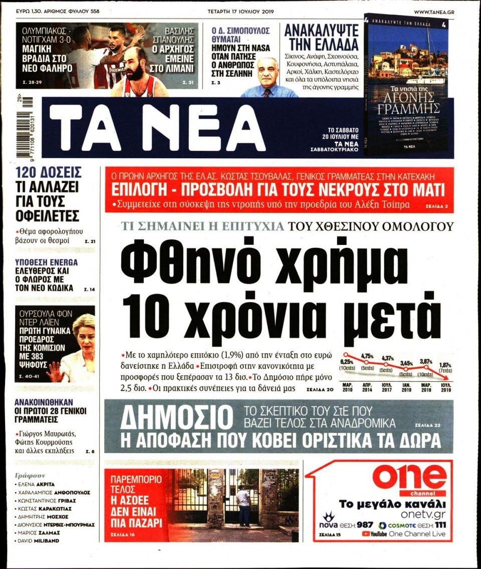 Πρωτοσέλιδο Εφημερίδας - ΤΑ ΝΕΑ - 2019-07-17