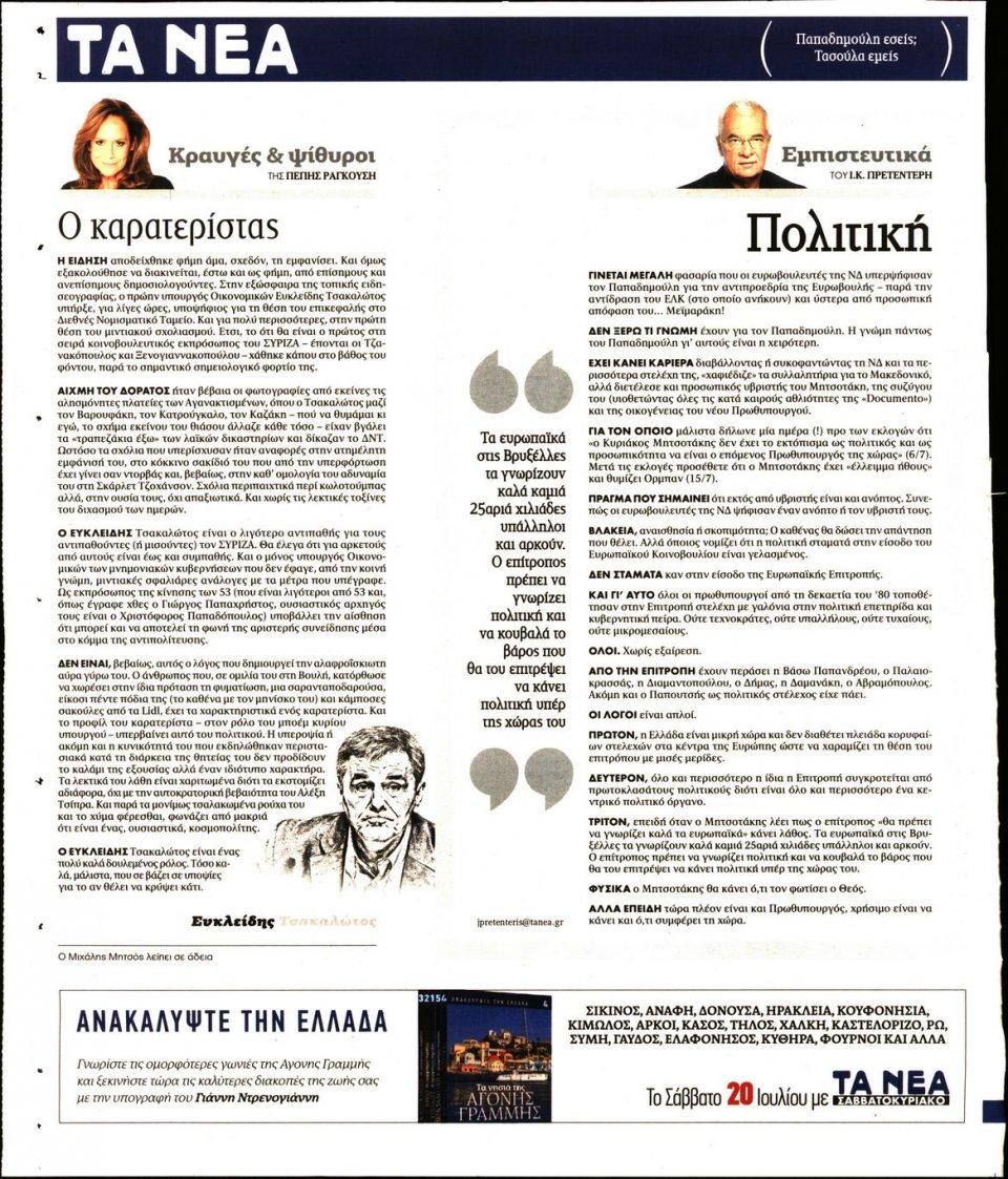 Οπισθόφυλλο Εφημερίδας - ΤΑ ΝΕΑ - 2019-07-17