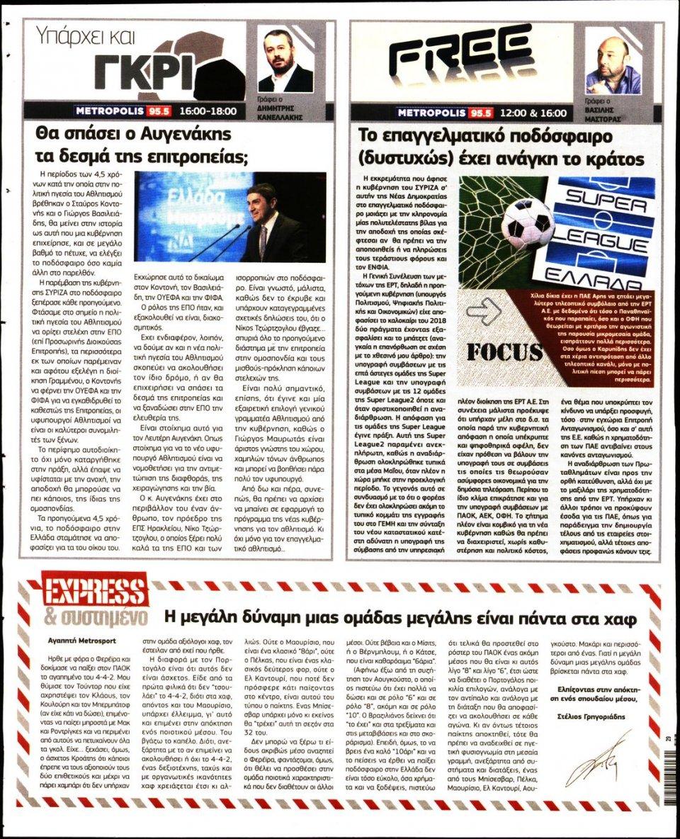 Οπισθόφυλλο Εφημερίδας - METROSPORT - 2019-07-17