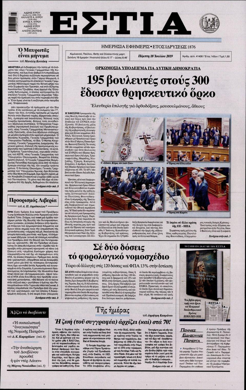 Πρωτοσέλιδο Εφημερίδας - ΕΣΤΙΑ - 2019-07-18