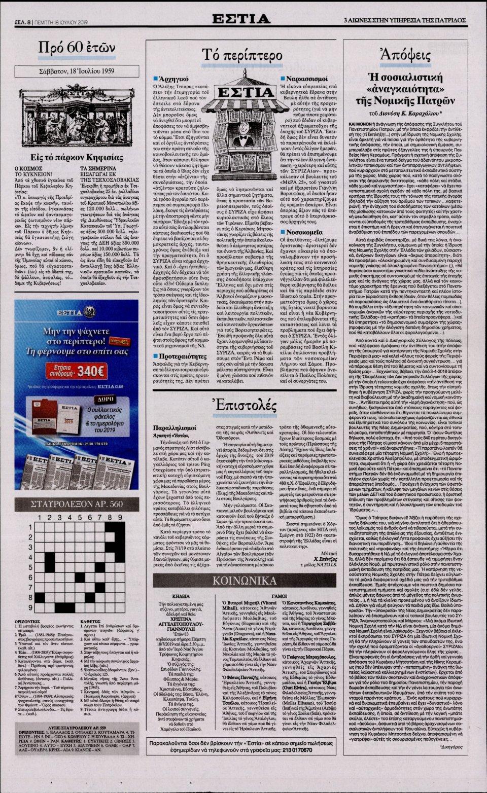 Οπισθόφυλλο Εφημερίδας - ΕΣΤΙΑ - 2019-07-18