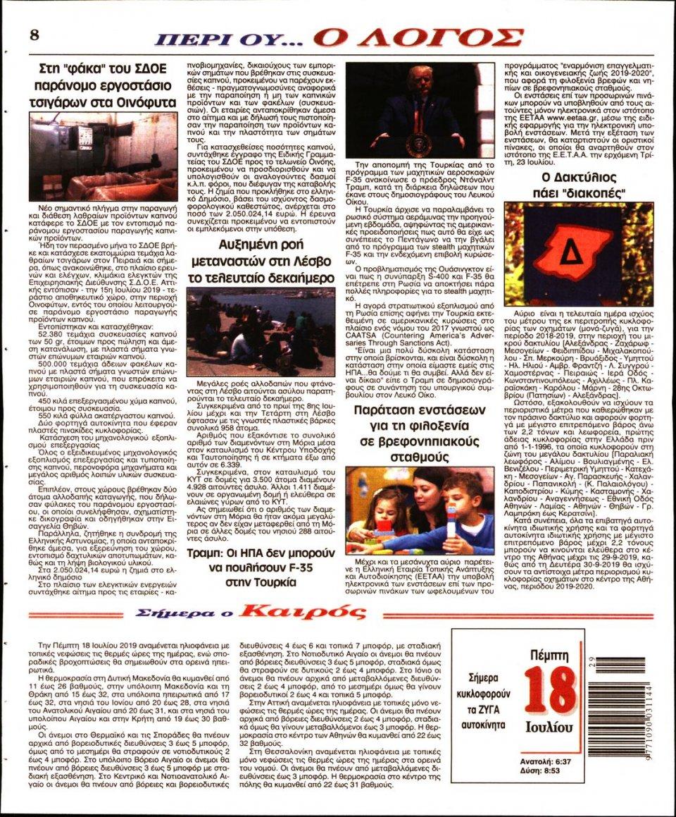 Οπισθόφυλλο Εφημερίδας - Ο ΛΟΓΟΣ - 2019-07-18