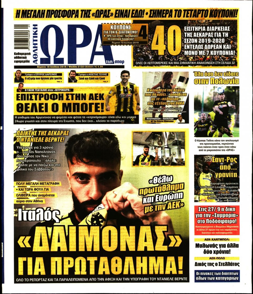 Πρωτοσέλιδο Εφημερίδας - ΩΡΑ ΤΩΝ ΣΠΟΡ - 2019-07-18