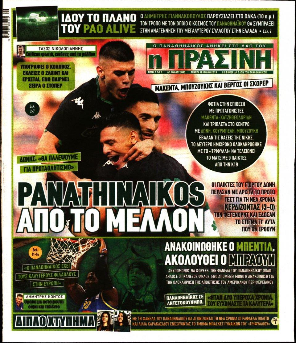Πρωτοσέλιδο Εφημερίδας - ΠΡΑΣΙΝΗ - 2019-07-18