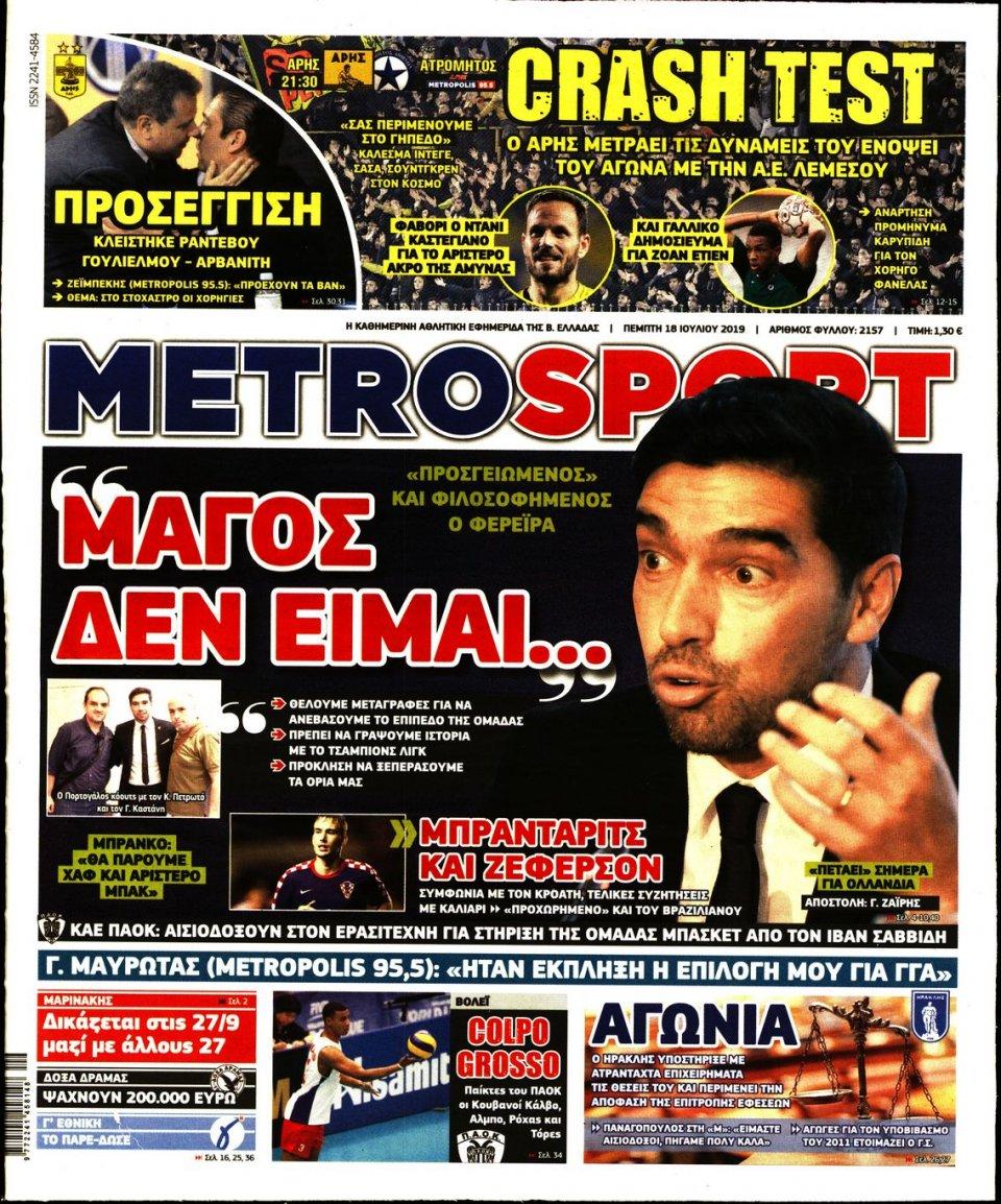 Πρωτοσέλιδο Εφημερίδας - METROSPORT - 2019-07-18