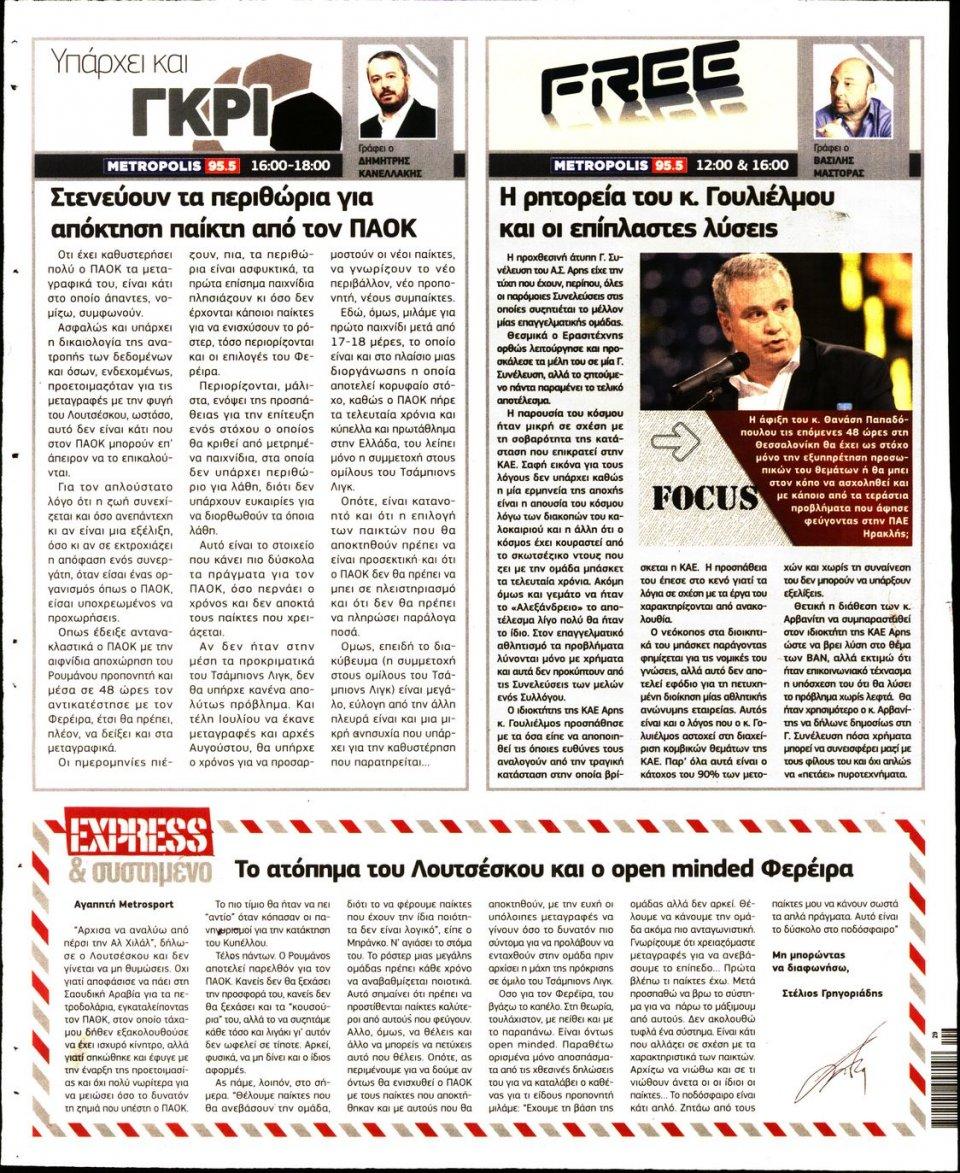 Οπισθόφυλλο Εφημερίδας - METROSPORT - 2019-07-18