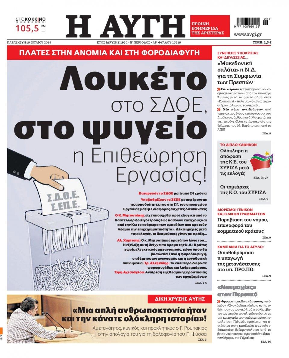 Πρωτοσέλιδο Εφημερίδας - ΑΥΓΗ - 2019-07-19