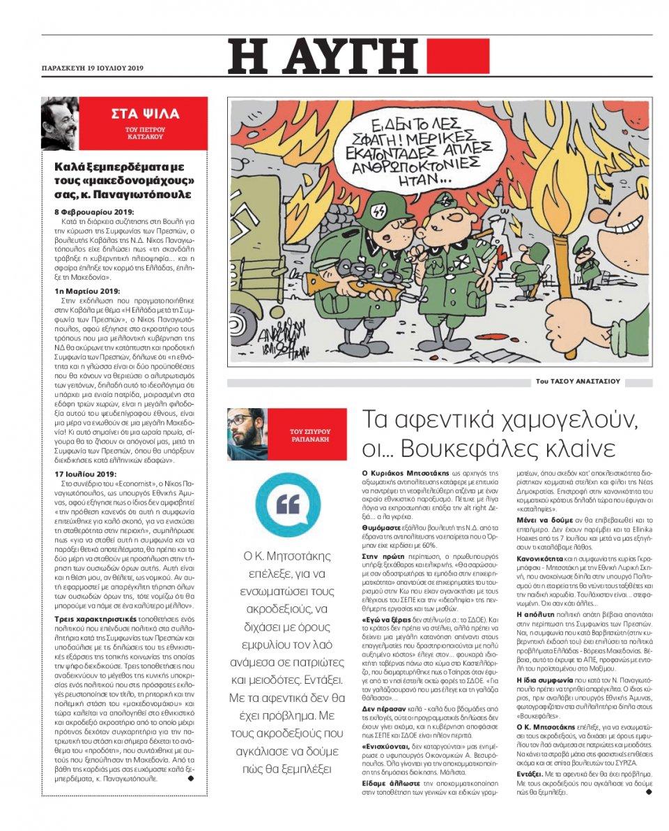 Οπισθόφυλλο Εφημερίδας - ΑΥΓΗ - 2019-07-19