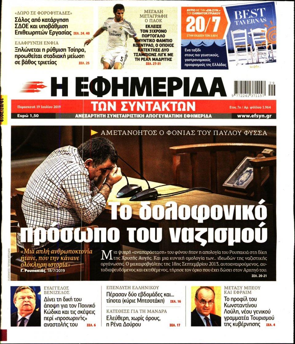 Πρωτοσέλιδο Εφημερίδας - Η ΕΦΗΜΕΡΙΔΑ ΤΩΝ ΣΥΝΤΑΚΤΩΝ - 2019-07-19