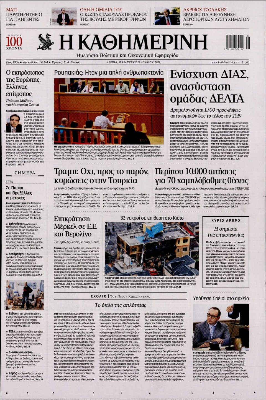 Πρωτοσέλιδο Εφημερίδας - ΚΑΘΗΜΕΡΙΝΗ - 2019-07-19