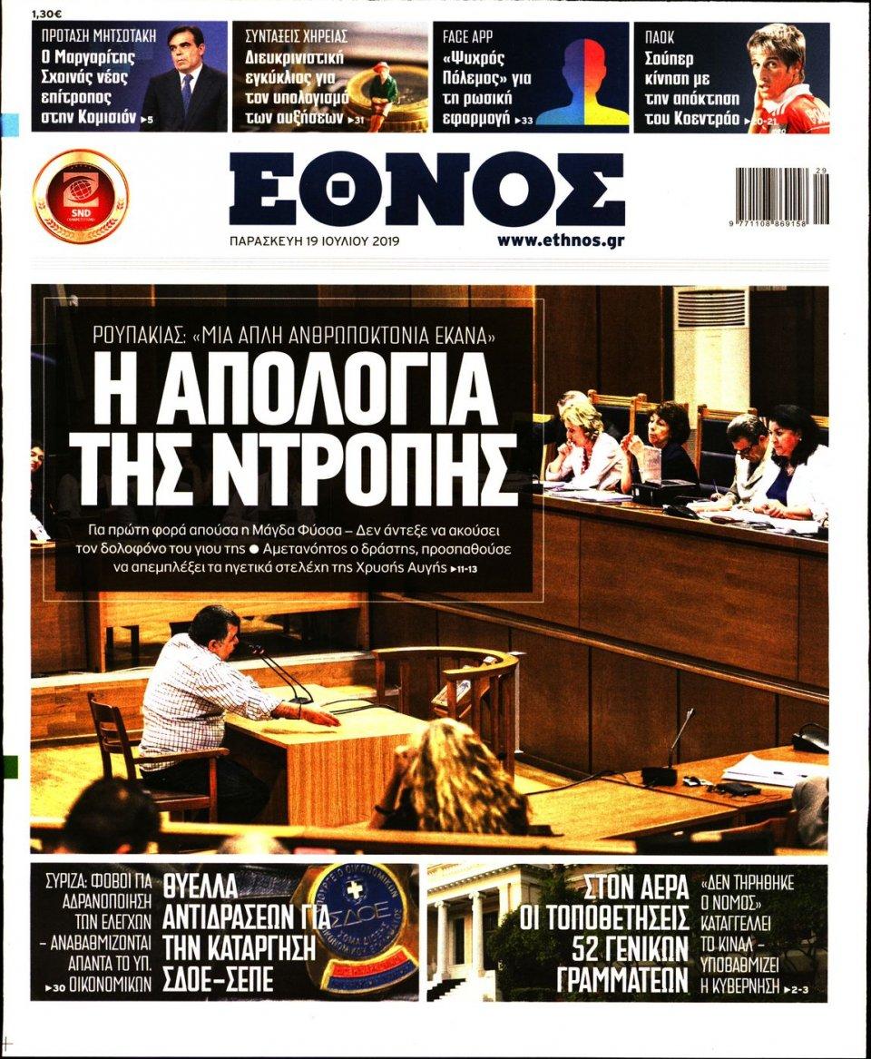 Πρωτοσέλιδο Εφημερίδας - ΕΘΝΟΣ - 2019-07-19