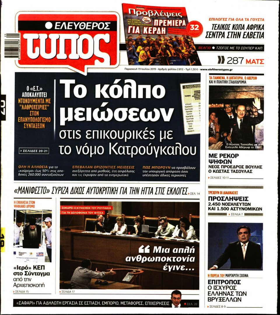 Πρωτοσέλιδο Εφημερίδας - ΕΛΕΥΘΕΡΟΣ ΤΥΠΟΣ - 2019-07-19