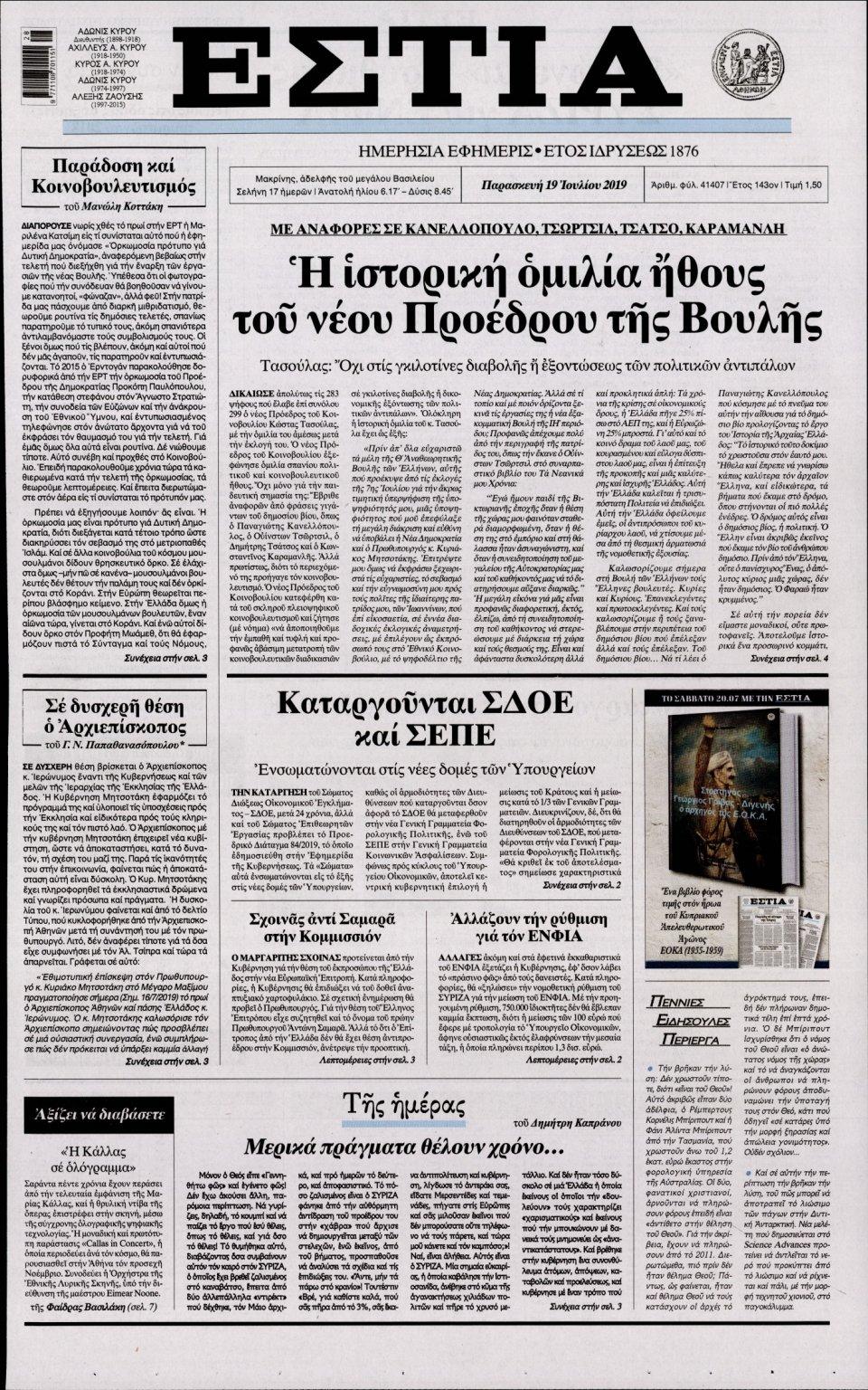Πρωτοσέλιδο Εφημερίδας - ΕΣΤΙΑ - 2019-07-19